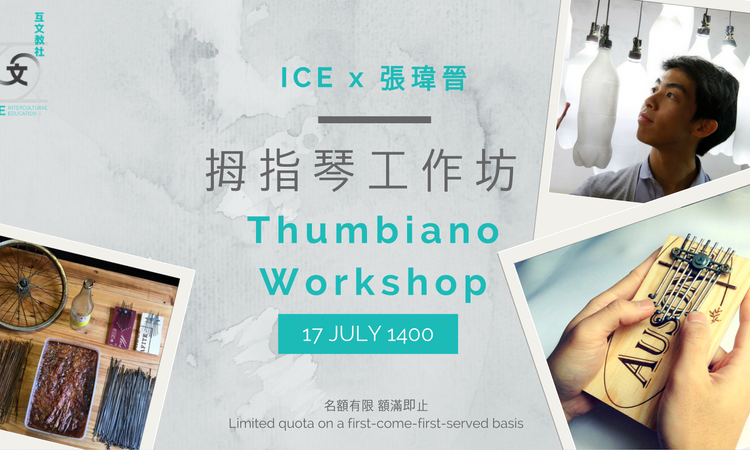 ICE X 張瑋晉 Kevin Cheung 自製非洲拇指琴工作坊 Thumbiano Workshop