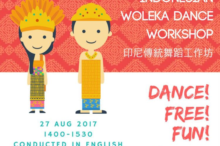 【Free】印尼傳統舞蹈工作坊 Indonesian Woleka Dance