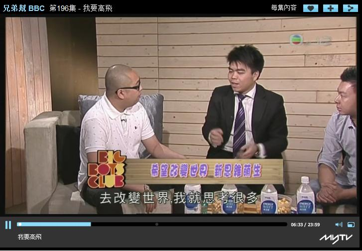 Freddy sharing in TVB 兄弟幫