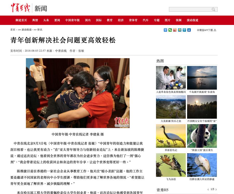 """Jey在""""亞太青年領導力與創新創業論壇""""接受中青在线的訪問"""